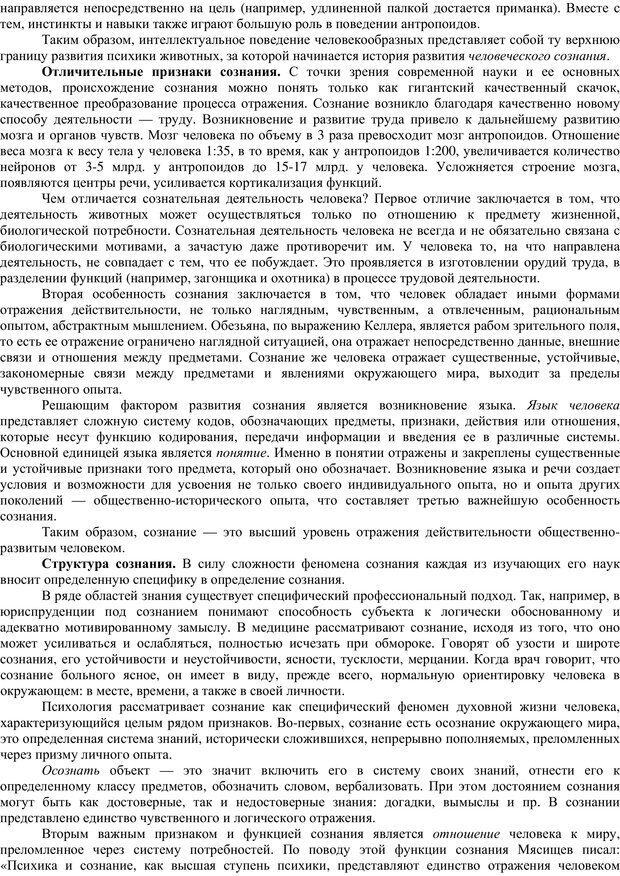 PDF. Клиническая психология. Карвасарский Б. Д. Страница 20. Читать онлайн