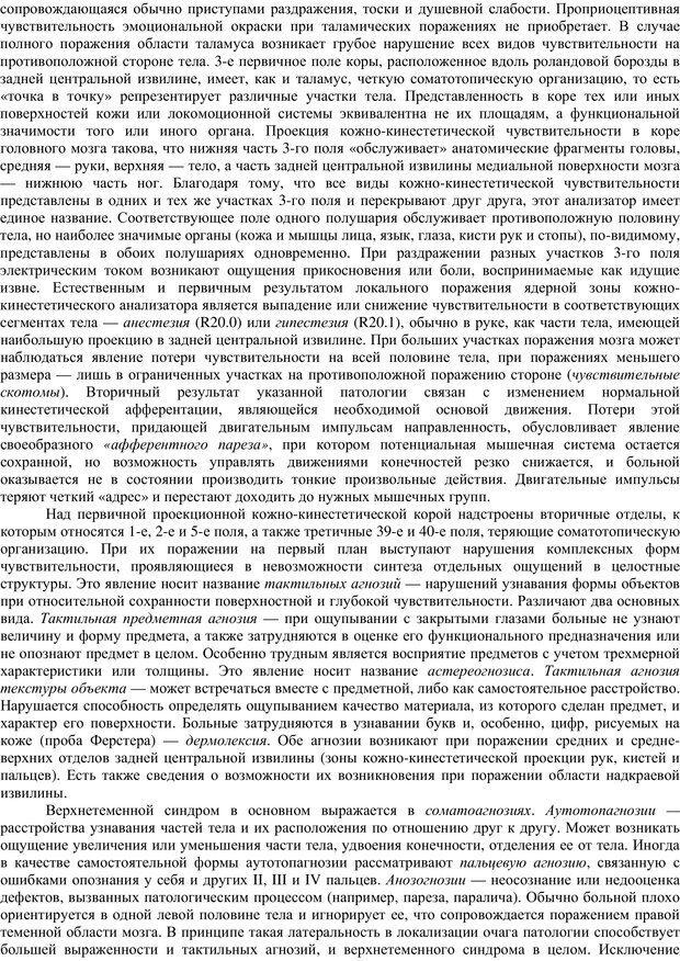 PDF. Клиническая психология. Карвасарский Б. Д. Страница 200. Читать онлайн