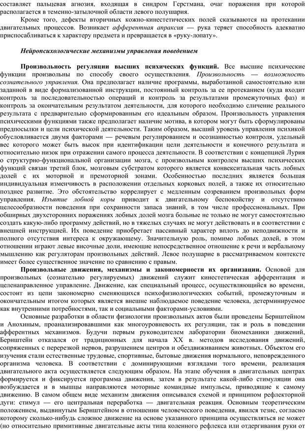 PDF. Клиническая психология. Карвасарский Б. Д. Страница 201. Читать онлайн