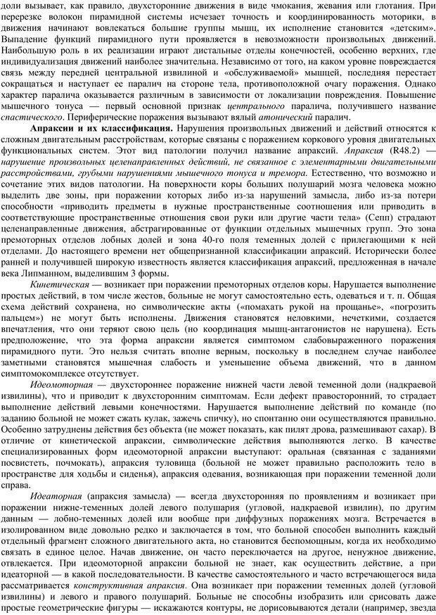 PDF. Клиническая психология. Карвасарский Б. Д. Страница 204. Читать онлайн