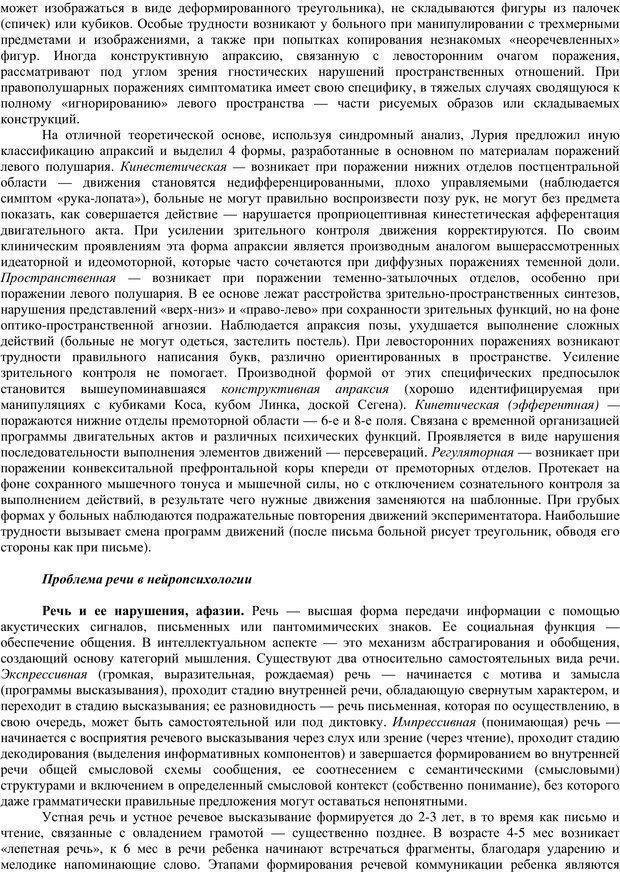 PDF. Клиническая психология. Карвасарский Б. Д. Страница 205. Читать онлайн