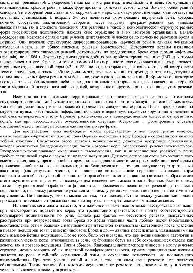 PDF. Клиническая психология. Карвасарский Б. Д. Страница 206. Читать онлайн
