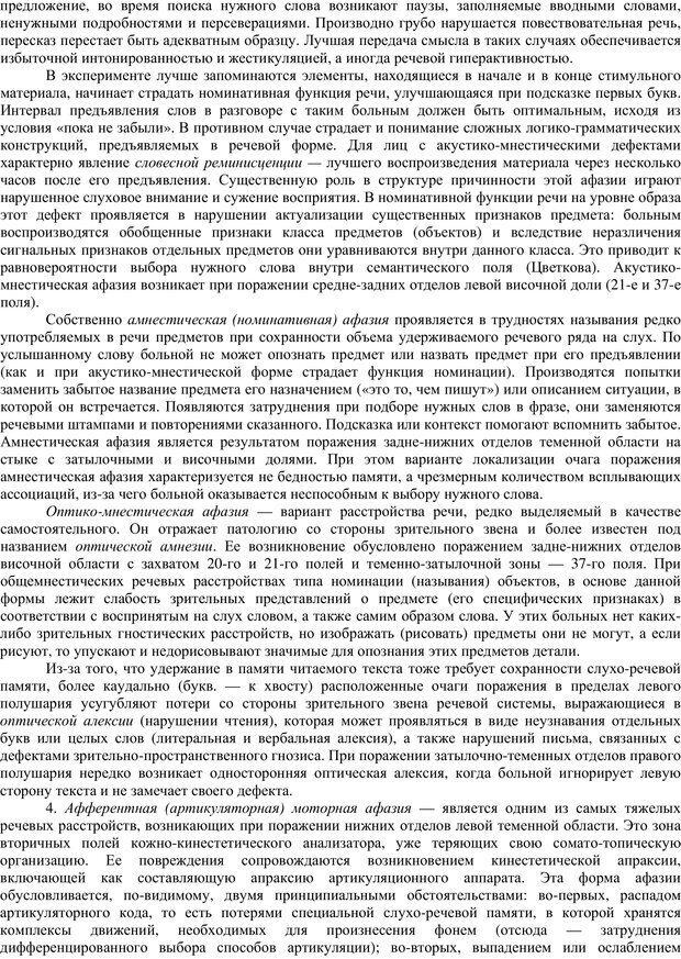 PDF. Клиническая психология. Карвасарский Б. Д. Страница 208. Читать онлайн