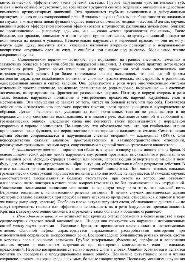 PDF. Клиническая психология. Карвасарский Б. Д. Страница 209. Читать онлайн