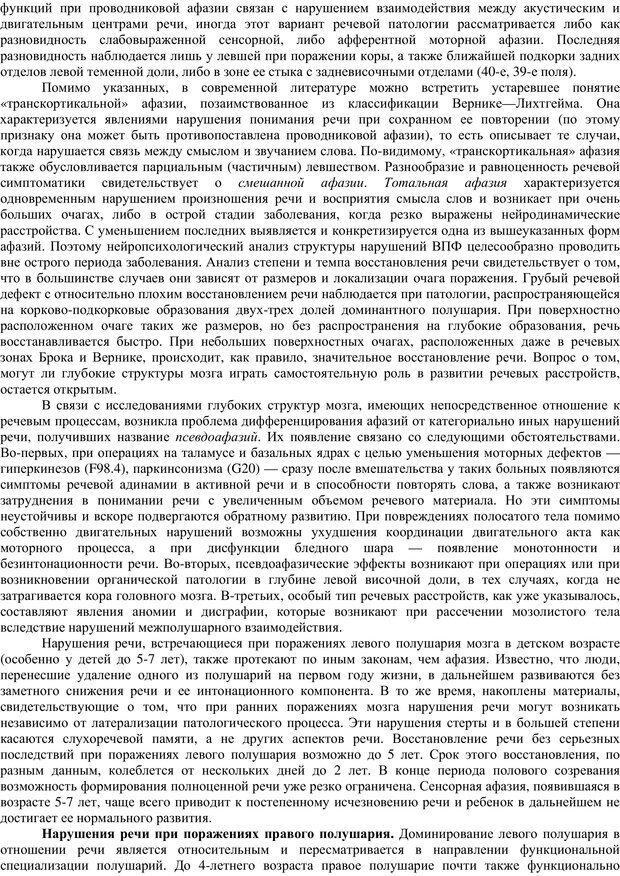 PDF. Клиническая психология. Карвасарский Б. Д. Страница 210. Читать онлайн