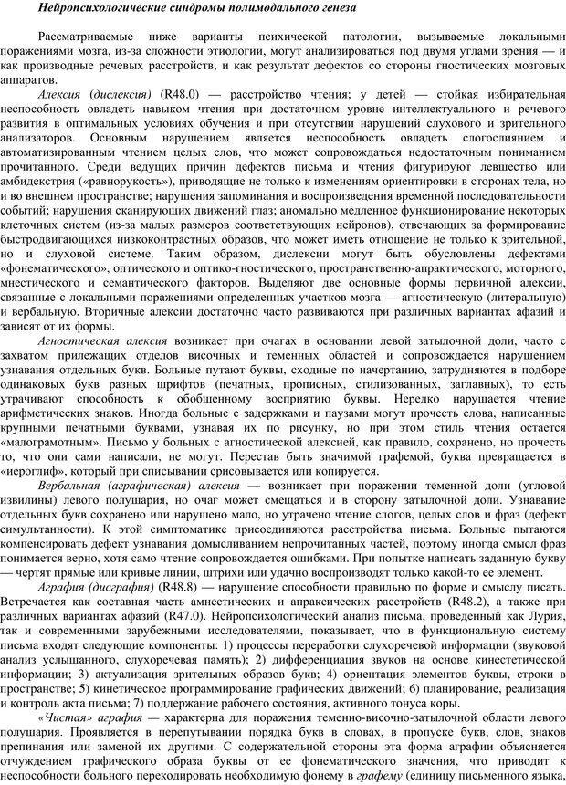 PDF. Клиническая психология. Карвасарский Б. Д. Страница 212. Читать онлайн