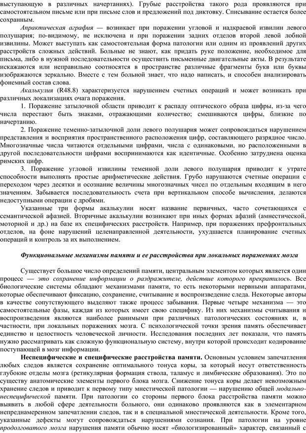 PDF. Клиническая психология. Карвасарский Б. Д. Страница 213. Читать онлайн