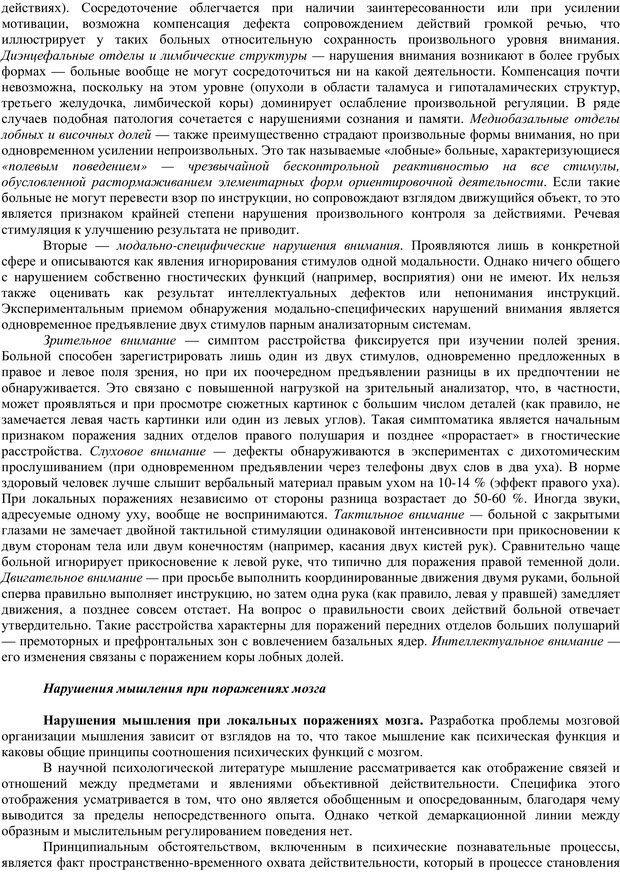 PDF. Клиническая психология. Карвасарский Б. Д. Страница 216. Читать онлайн