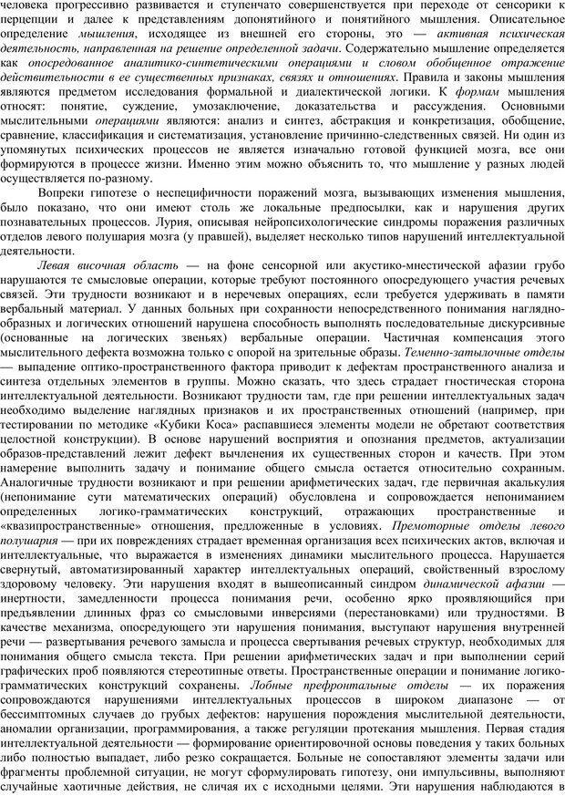 PDF. Клиническая психология. Карвасарский Б. Д. Страница 217. Читать онлайн