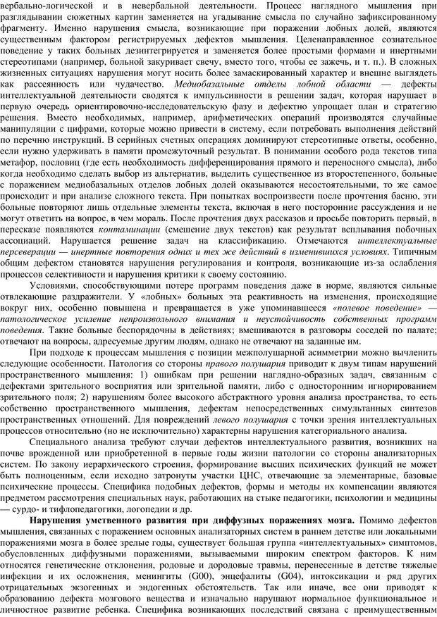 PDF. Клиническая психология. Карвасарский Б. Д. Страница 218. Читать онлайн