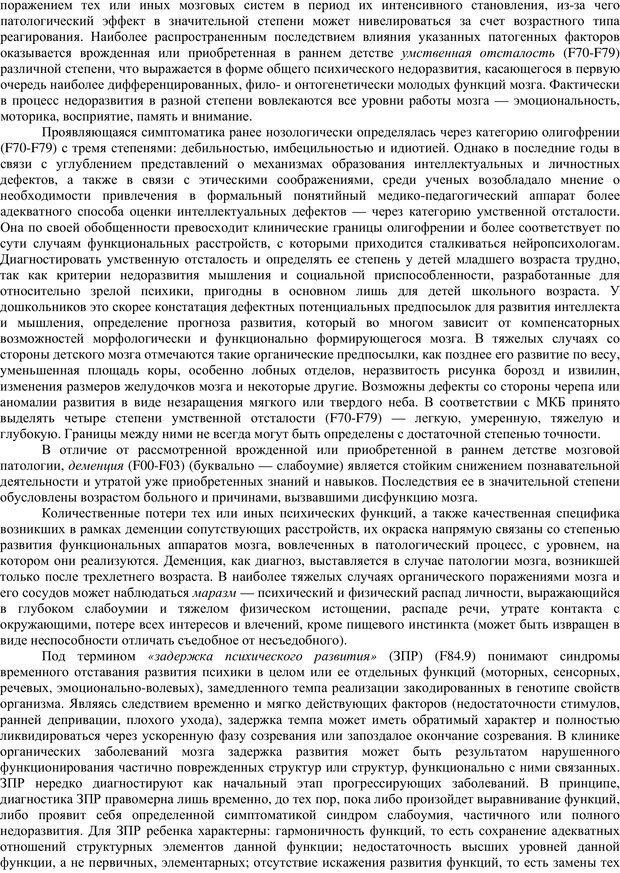 PDF. Клиническая психология. Карвасарский Б. Д. Страница 219. Читать онлайн