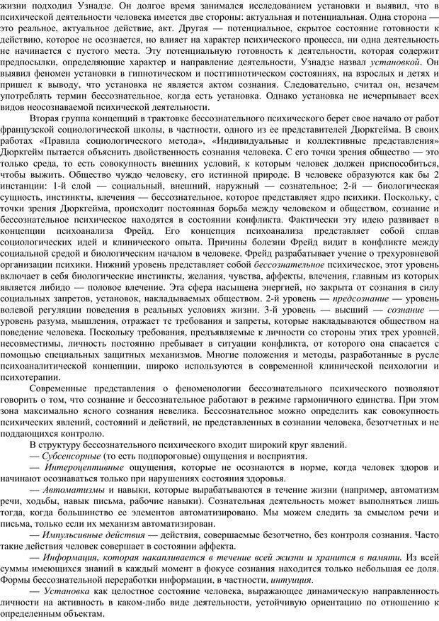 PDF. Клиническая психология. Карвасарский Б. Д. Страница 22. Читать онлайн