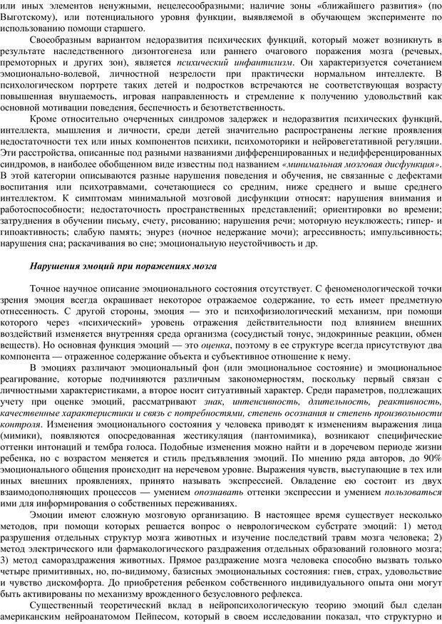 PDF. Клиническая психология. Карвасарский Б. Д. Страница 220. Читать онлайн