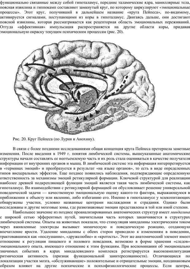 PDF. Клиническая психология. Карвасарский Б. Д. Страница 221. Читать онлайн