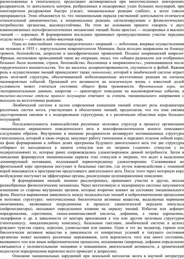 PDF. Клиническая психология. Карвасарский Б. Д. Страница 222. Читать онлайн