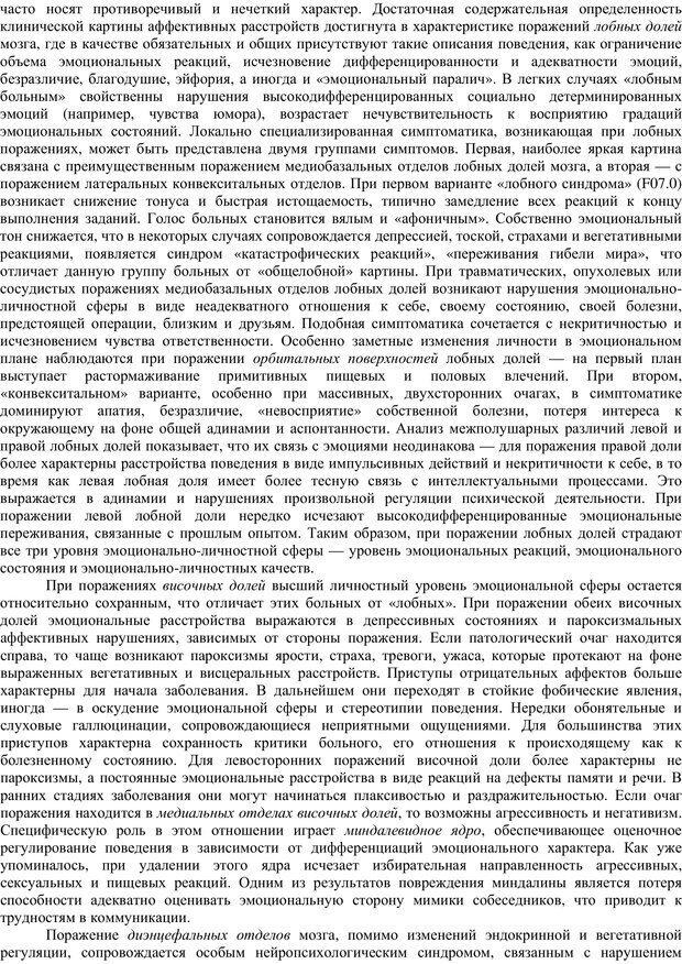 PDF. Клиническая психология. Карвасарский Б. Д. Страница 223. Читать онлайн
