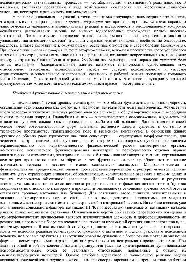PDF. Клиническая психология. Карвасарский Б. Д. Страница 224. Читать онлайн