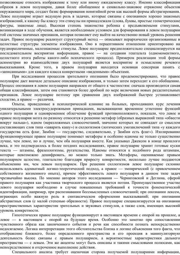 PDF. Клиническая психология. Карвасарский Б. Д. Страница 227. Читать онлайн