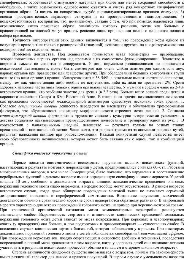 PDF. Клиническая психология. Карвасарский Б. Д. Страница 229. Читать онлайн