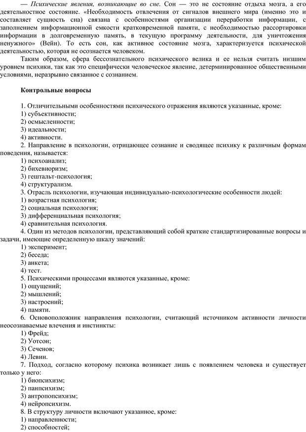 PDF. Клиническая психология. Карвасарский Б. Д. Страница 23. Читать онлайн