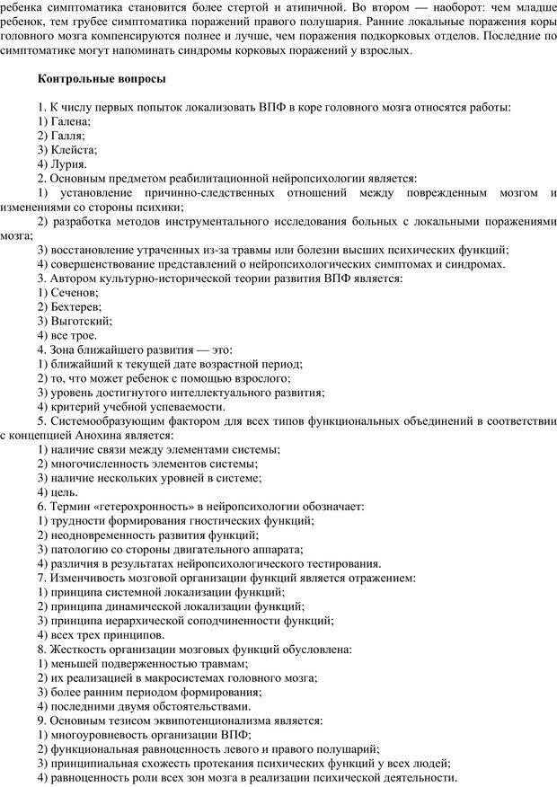 PDF. Клиническая психология. Карвасарский Б. Д. Страница 230. Читать онлайн
