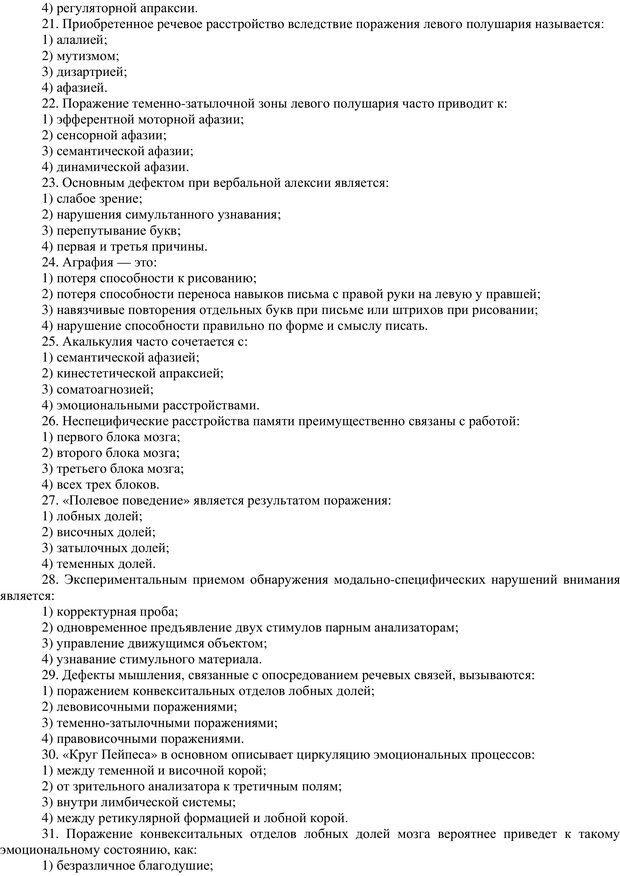 PDF. Клиническая психология. Карвасарский Б. Д. Страница 232. Читать онлайн
