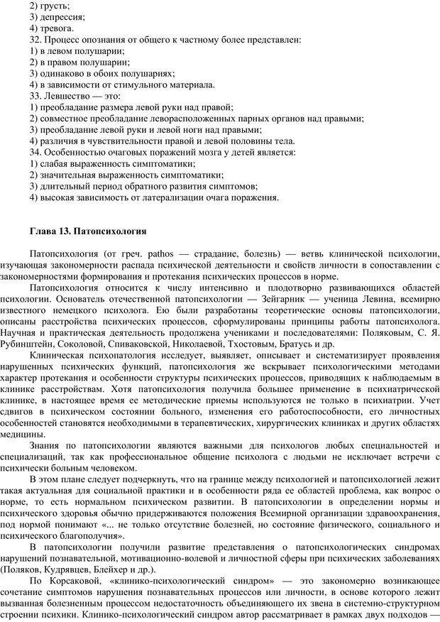 PDF. Клиническая психология. Карвасарский Б. Д. Страница 233. Читать онлайн