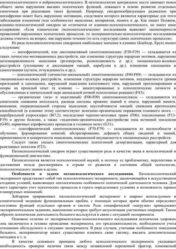 PDF. Клиническая психология. Карвасарский Б. Д. Страница 234. Читать онлайн