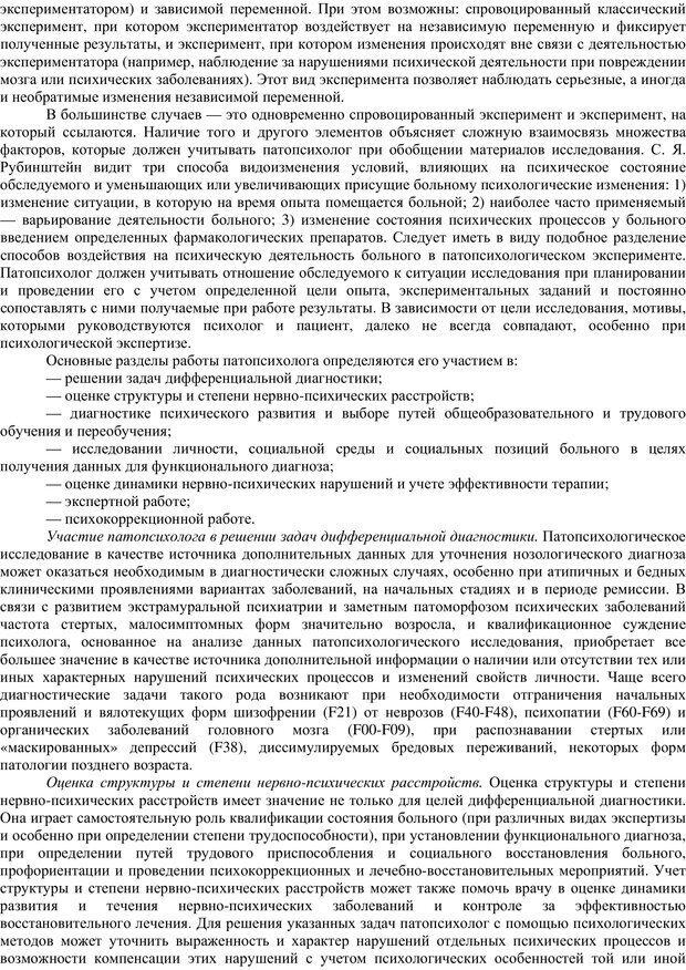 PDF. Клиническая психология. Карвасарский Б. Д. Страница 235. Читать онлайн
