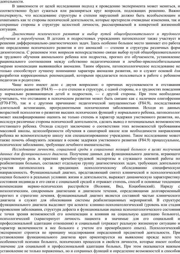PDF. Клиническая психология. Карвасарский Б. Д. Страница 236. Читать онлайн