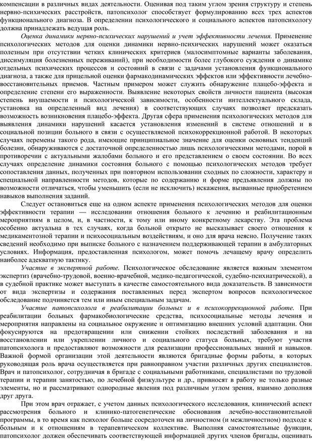 PDF. Клиническая психология. Карвасарский Б. Д. Страница 237. Читать онлайн
