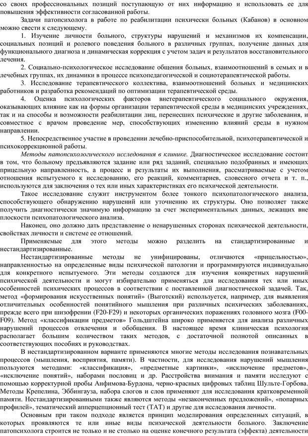 PDF. Клиническая психология. Карвасарский Б. Д. Страница 238. Читать онлайн