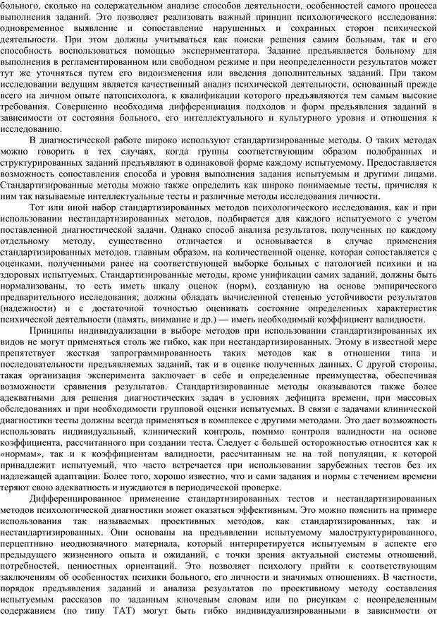 PDF. Клиническая психология. Карвасарский Б. Д. Страница 239. Читать онлайн