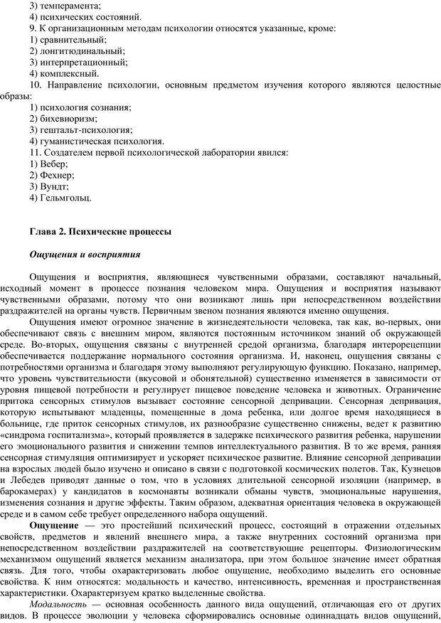PDF. Клиническая психология. Карвасарский Б. Д. Страница 24. Читать онлайн