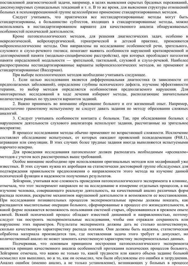 PDF. Клиническая психология. Карвасарский Б. Д. Страница 240. Читать онлайн