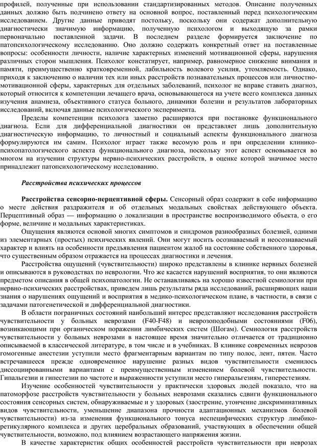 PDF. Клиническая психология. Карвасарский Б. Д. Страница 243. Читать онлайн