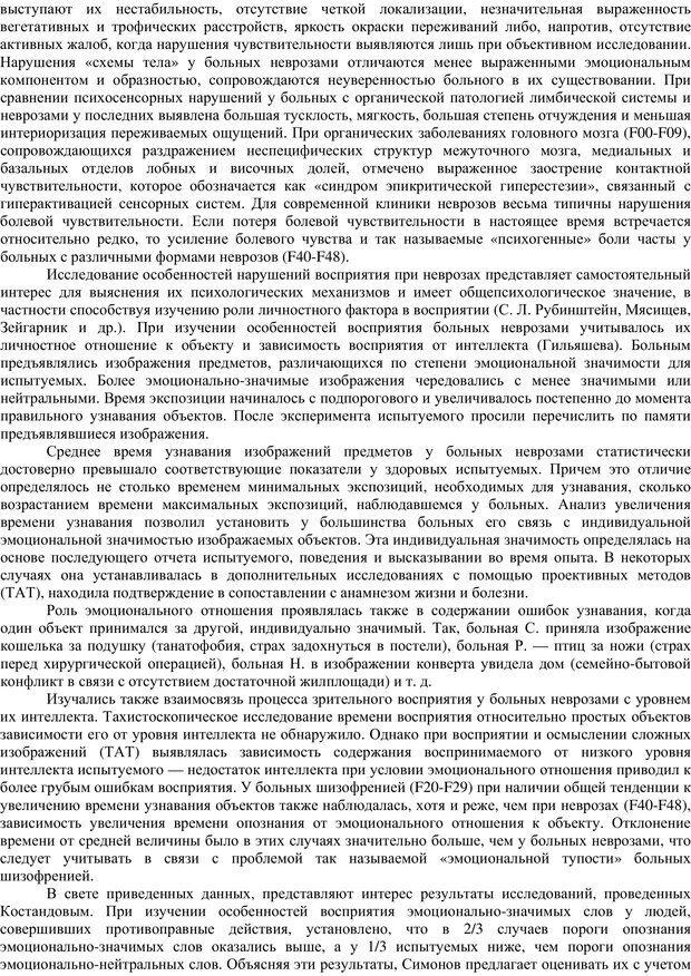 PDF. Клиническая психология. Карвасарский Б. Д. Страница 244. Читать онлайн