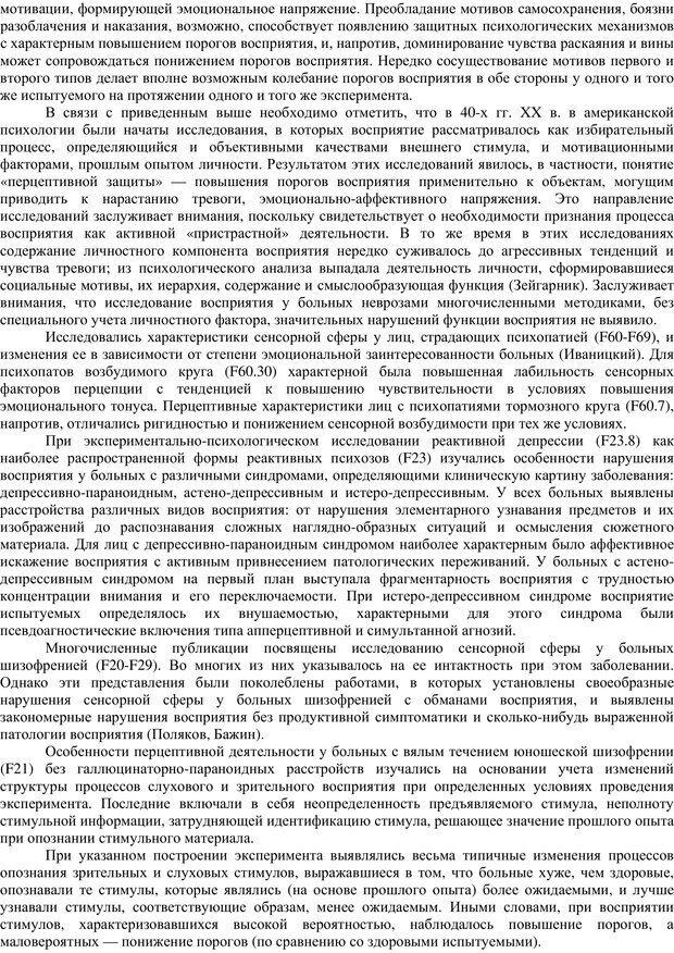 PDF. Клиническая психология. Карвасарский Б. Д. Страница 245. Читать онлайн