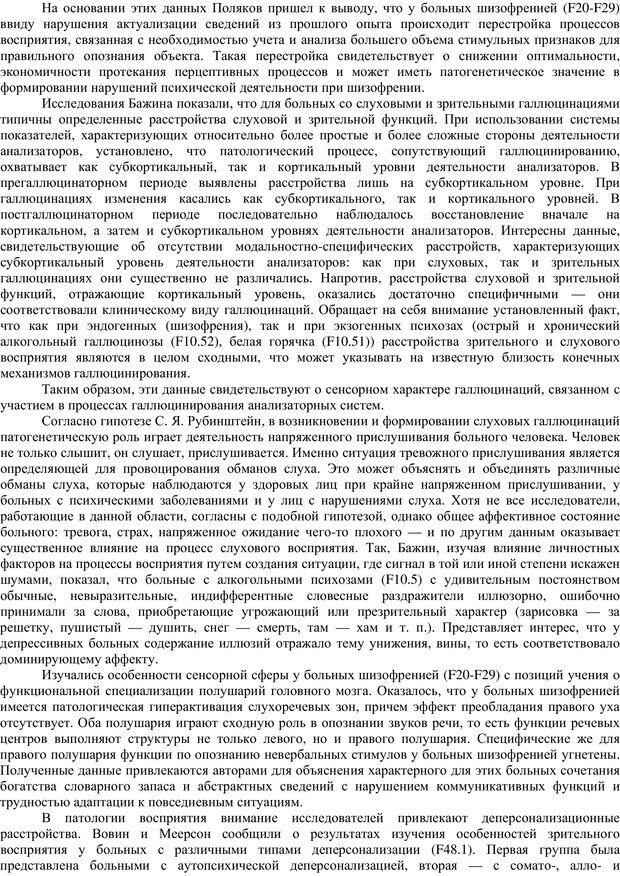 PDF. Клиническая психология. Карвасарский Б. Д. Страница 246. Читать онлайн