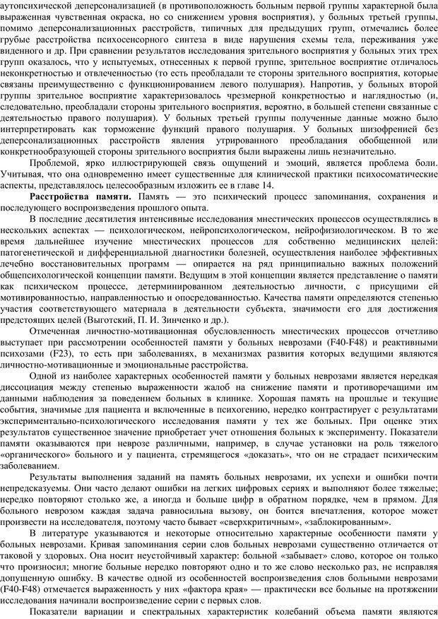 PDF. Клиническая психология. Карвасарский Б. Д. Страница 247. Читать онлайн