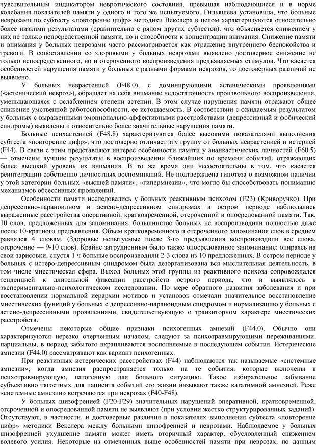PDF. Клиническая психология. Карвасарский Б. Д. Страница 248. Читать онлайн