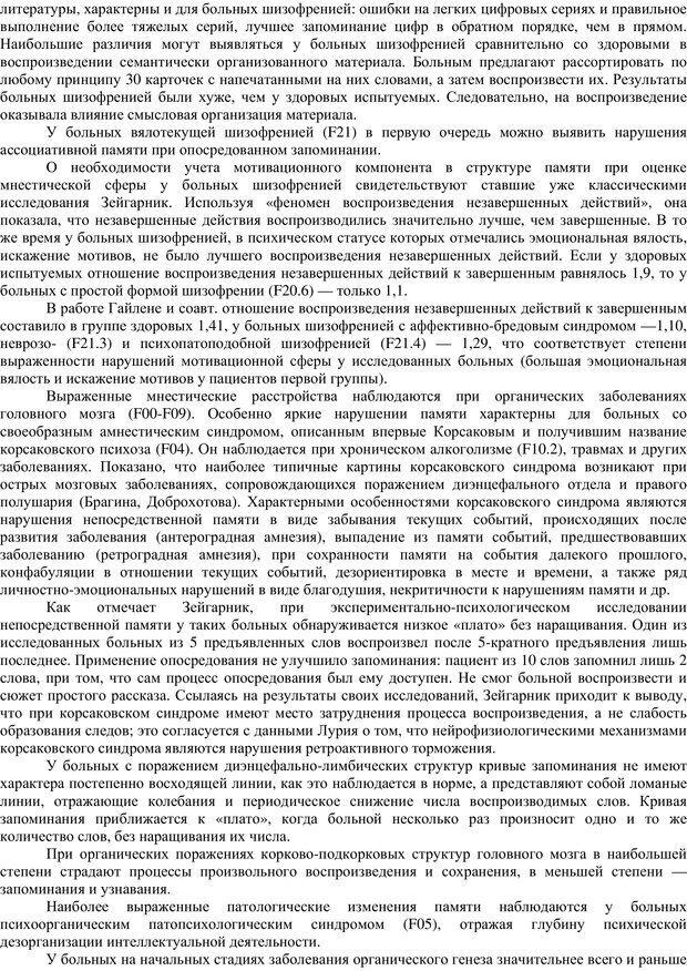 PDF. Клиническая психология. Карвасарский Б. Д. Страница 249. Читать онлайн