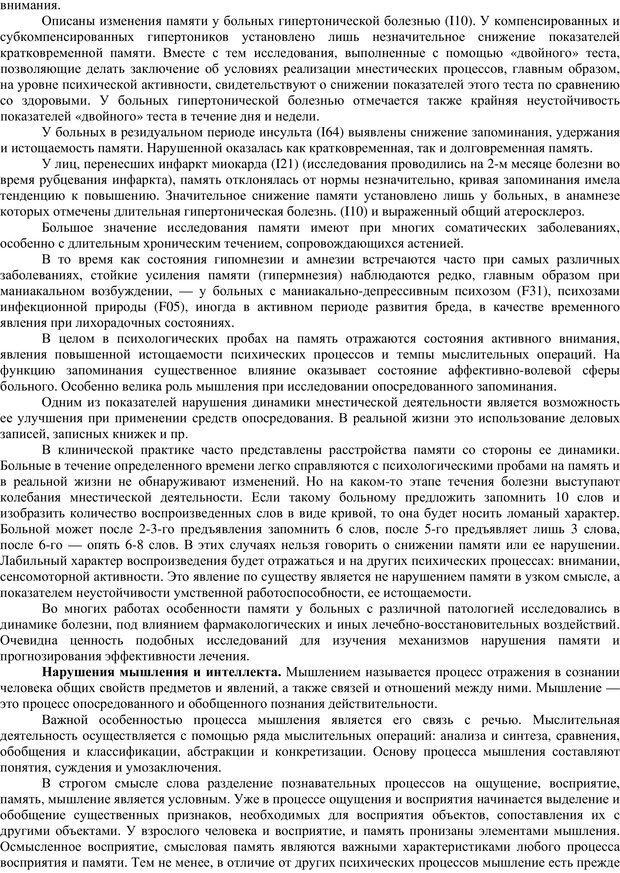 PDF. Клиническая психология. Карвасарский Б. Д. Страница 251. Читать онлайн