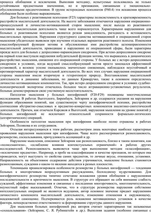 PDF. Клиническая психология. Карвасарский Б. Д. Страница 254. Читать онлайн