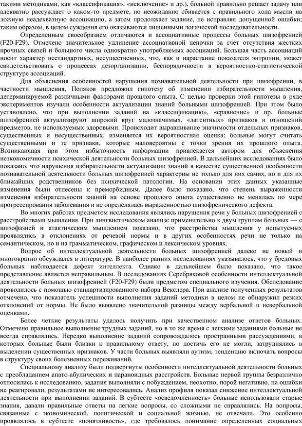 PDF. Клиническая психология. Карвасарский Б. Д. Страница 255. Читать онлайн