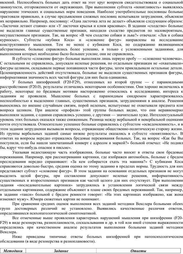 PDF. Клиническая психология. Карвасарский Б. Д. Страница 256. Читать онлайн