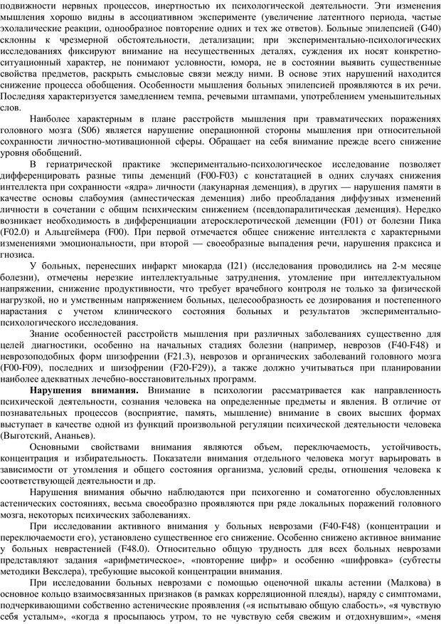 PDF. Клиническая психология. Карвасарский Б. Д. Страница 258. Читать онлайн