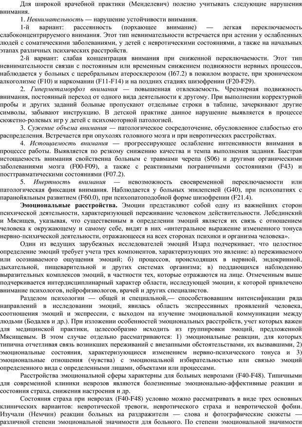 PDF. Клиническая психология. Карвасарский Б. Д. Страница 260. Читать онлайн