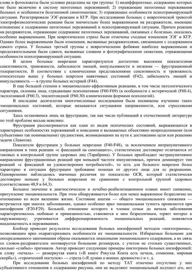 PDF. Клиническая психология. Карвасарский Б. Д. Страница 261. Читать онлайн