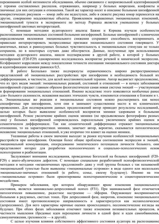 PDF. Клиническая психология. Карвасарский Б. Д. Страница 262. Читать онлайн